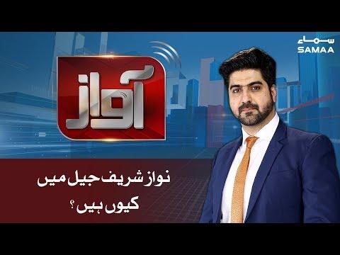 Nawaz Sharif Jail Mein Kyun Hain? | Awaz | SAMAA TV | 14 Feb , 2019
