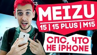 Meizu 15, Meizu 15 Plus и Meizu M15 (Lite) - первые впечатления и мини обзор