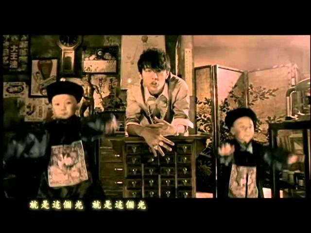 周杰倫 Jay Chou【本草綱目Chinese Herbal Manual】-Official Music Video