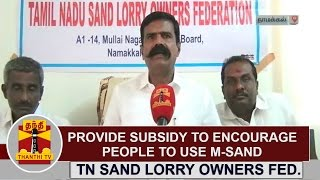 provide subsidy to encourage people to use m sand   tn sand lorry owners federation   thanthi tv