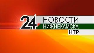Новости Нижнекамска. Эфир 10.08.2018
