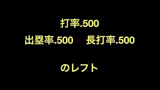 打率.500 出塁率.500 長打率.500 のレフト【野球】