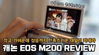 캐논 EOS M200 리뷰 - 이렇게 가볍다고? 여행과…