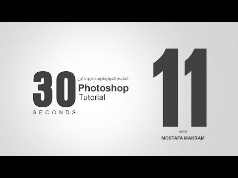 144# Lasso Tool ( L ) Adobe Photoshop cc2014