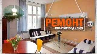 Ремонт домов, квартир и офисов под ключ.<