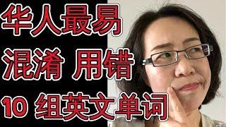 华人最容易用错的10组英文单词 Mixed up English Words 走入西方文化 生动学英文