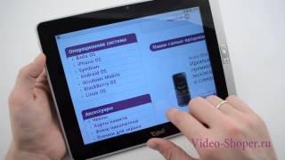 Планшет 3Q Surf Tablet PC TS9703T(Закажите планшетный компьютер 3Q - Surf Tablet PC TS9703T по телефону +74956486808 или зайти на наш сайт Video-Shoper.ru Модель..., 2012-05-30T10:38:52.000Z)