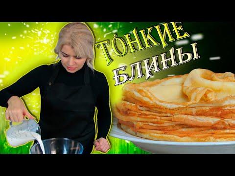 Рецепты Алины. Самый удачный рецепт тонких и нежных блинов.Thin Pancake Recipe