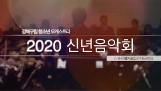2020 강북구립청소년오케스트라 신년음악회
