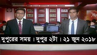 দুপুরের সময় | দুপুর ২টা | ২১ জুন ২০১৮ | Somoy tv News Today | Latest Bangladesh News