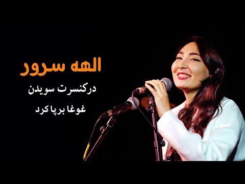 Elaha Sooror in Sweden Concert 2018