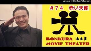 #74 赤い天使【特別ゲスト:居島一平さん(大本営八俵)(米粒写経)】 thumbnail