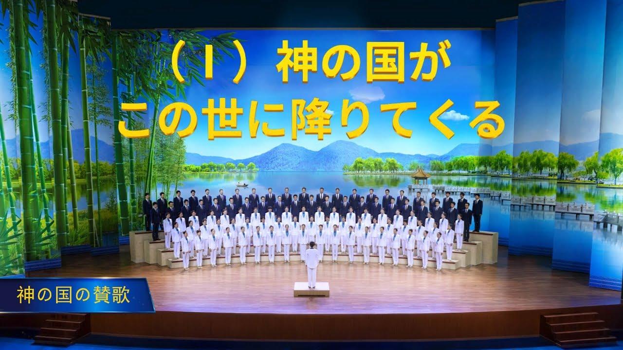 素晴らしい賛美聖歌 「神の国の賛歌(Ⅰ)神の国がこの世に降りてくる」