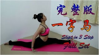 瑜伽 11# 【一字馬】完整版【三個步驟學會一字馬】輕輕鬆鬆做一字馬|顯腿長的動作之一 | Splits Stretch Flexibility Workout For Beginners