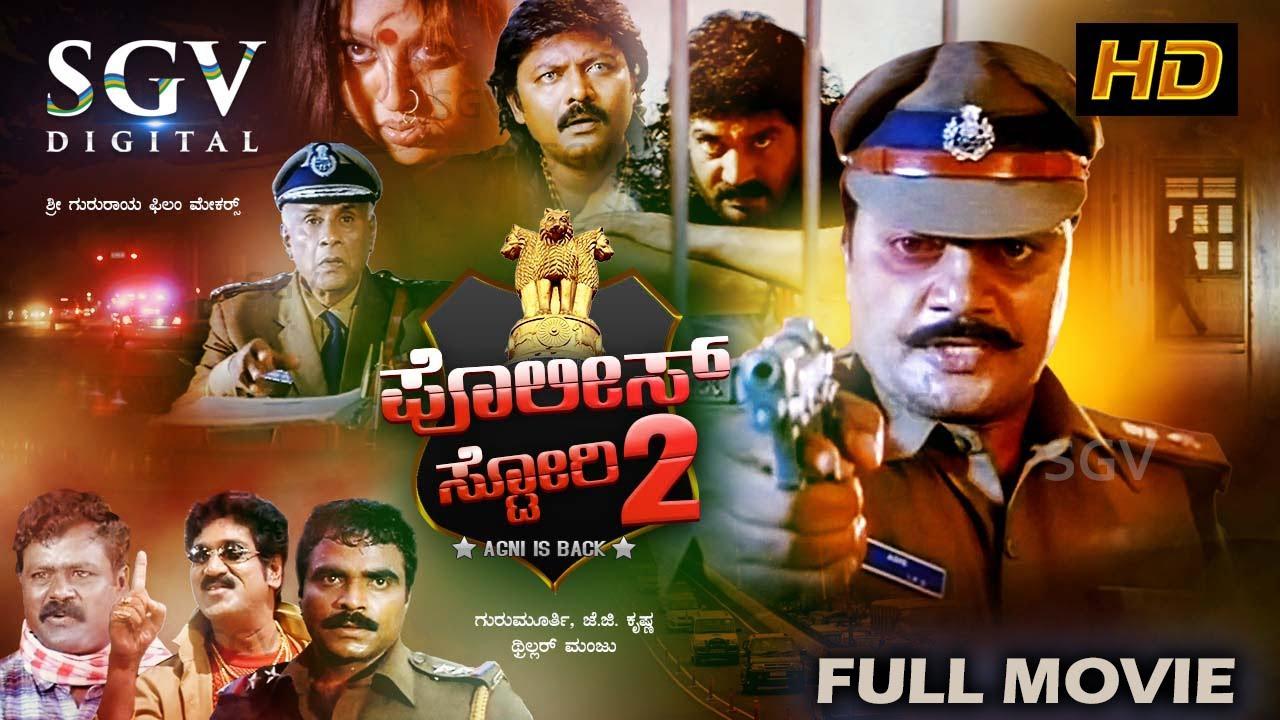 Police Story 2 | Kannada Full HD Movie | Saikumar | Rockline Venkatesh | Shobhraj | Thriller Manju