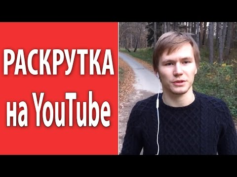 видео: Раскрутка на youtube. 3 простых шага раскрутки видео на youtube  [Академия Социальных Медиа]