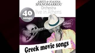 "Kegome Kegome | Spanomarkou Orchestra - ""40 Greek Movie Songs - Live in Athens"""