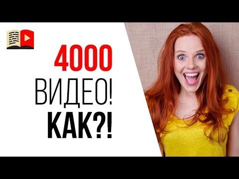Как сделать 4000 видео на свой YouTube канал? Лайфхак для видеоблогера