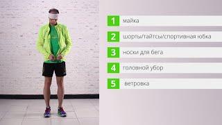 Все об экипировке для бега: что выбрать и купить в первую очередь? RUN66.RU