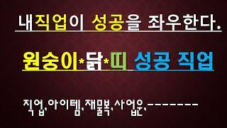 원숭이띠,닭띠,직업운,사업운,재물운,   010/4258/8864.