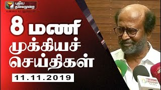 Puthiya Thalaimurai 8 AM News 11-11-2019