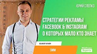 Стратегии рекламы Facebook & Instagram о которых мало кто знает, часть 1