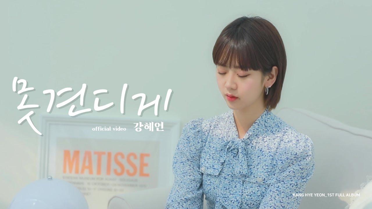 강혜연 (Kang Hyeyeon) _ 못 견디게 official video