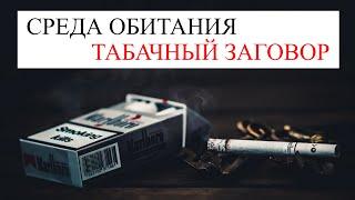 среда обитания табачный заговор