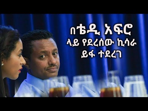 Here's how much money Teddy Afro has lost after....