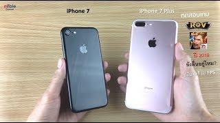 iPhone 7 และ iPhone 7 Plus ปี 2019 เทสเกม RoV ยังลื่นอยู่ไหม? (ปรับสุด! 60 FPS)
