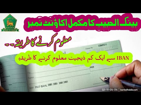How to find the complete 17 Digits Bank Account of Bank AL Habib from IBAN