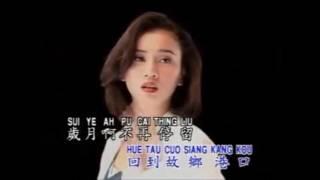 Karaoke -《 漂泊 》