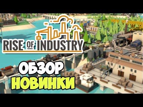 Обзор новой промышленной экономической стратегии | Rise of Industry