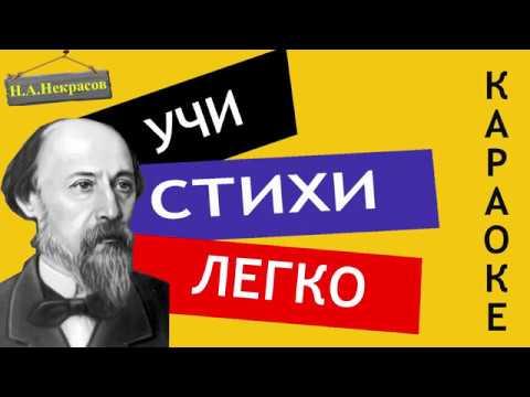 "Н.А. Некрасов "" О Муза! я у двери гроба! "" | Учи стихи легко |Караоке| Аудио Стихи Слушать Онлайн"