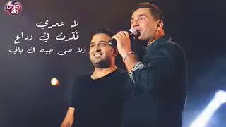 حذفوا كوبليه زى دا !! (الكوبليه المحذوف من  اغنية مكنتش ناوي اودعك روعه  عمرو دياب