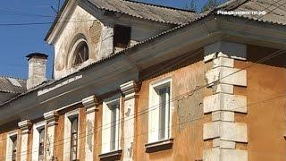 В Ревде капитальный ремонт многоквартирных домов откладывается