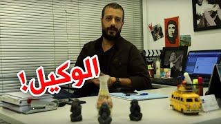 الوكيل! | al waja3