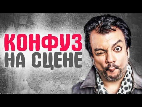 Скандалы, конфузы и курьезы на концертах российских звезд - Познавательные и прикольные видеоролики