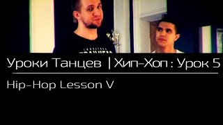 УРОКИ ТАНЦЕВ Хип - Хоп — видео урок 5 | Hip - Hop Lesson V(Четвертый урок: http://www.youtube.com/watch?v=WKdPA3lPzZ8 Шестой урок: http://www.youtube.com/watch?v=Dp_P2vY7LfU Смотрите также: Первый ..., 2015-08-13T14:34:23.000Z)