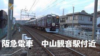 【阪急電車】宝塚線 山本と中山観音の間