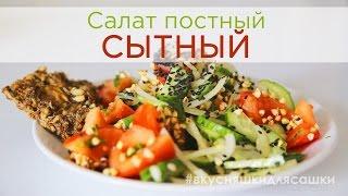 Как приготовить зеленую гречку | Салат с зеленой гречкой [Вкусняшки для Сашки]