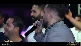 نعيم الشيخ  مالك نصيب - ماريد شوفك