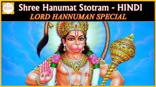 Shree Hanuman Stotra | Special Hindi Devotional Mantras & Slokas | Bhakti