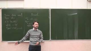 ФМХФ МФТИ - Информатика, семестр 1, лекция 5