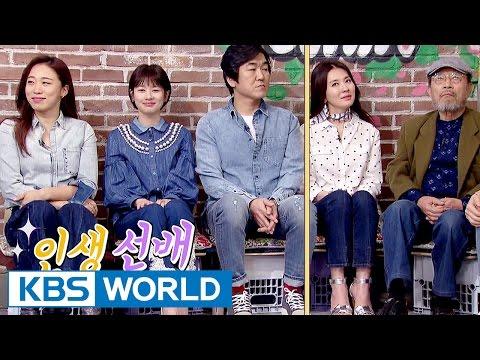Happy Together – Shin Gu and the Kids...
