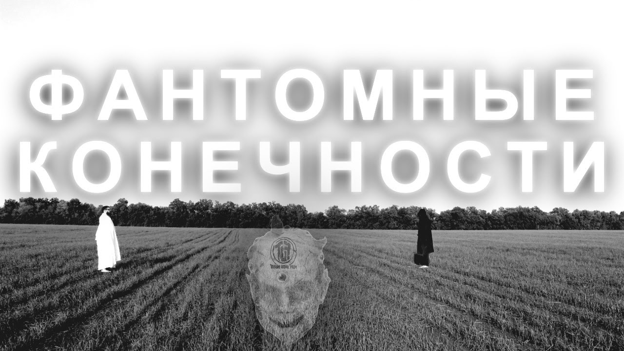 Фантом Конечности