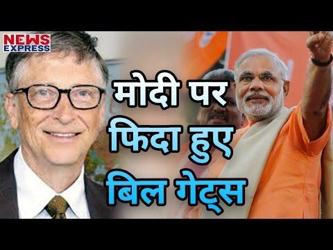 Bill Gates ने की PM Modi के Swachh Bharat Mission की जमकर तारीफ़