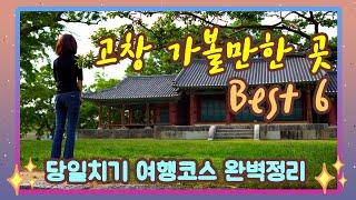 국내여행지 전북 고창 가볼만한곳 Best6 : 고창읍성…