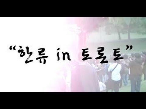 "Hallyu in Toronto - 한류 in 토론토 얼TV 기획다큐 ""느낌"""