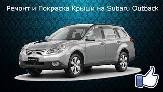 Subaru Outback ремонт и окраска крыши